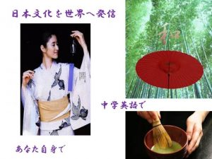 日本文化、伝統を中学英語で世界へ発信