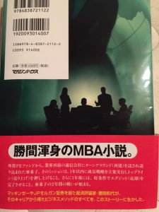 MBA小説2
